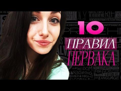 10 ПРАВИЛ ПЕРВОКУРСНИКА|BACK TO SCHOOL/СОВЕТЫ,ЧЕГО НЕ СТОИТ ДЕЛАТЬ ПЕРВАКУ?!??