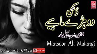 Dukhi Dohray Mahiye Mansoor Malangi-Songs-All Songs-Old-Sad-Punjabi-Dohray Mahiay-Mp3-Download-AONE