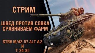 Стрим. Швед против совка! Сравниваем фарм Strv m/42-57 alt a.2 и Т-34-85