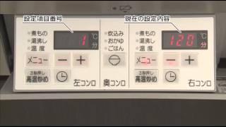 パロマビルトインコンロ「crea」取扱説明動画 自動消火時間の変更