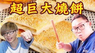 【阿晋的日常】巨大尬作伙:超大張燒餅配上超大跟油條【Ft.羅伊】