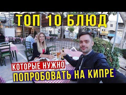 Еда на Кипре - пробуем Клефтико и Стифадо, Почему уехали из Таиланда?