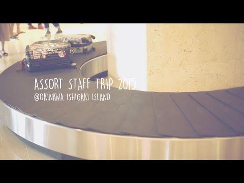 [美容室動画ASSORT] 2015 ASSORT STAFF TRIP