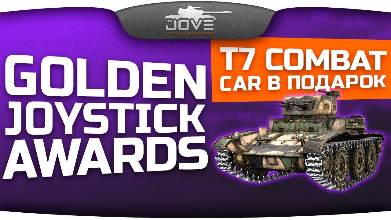Golden Joystick Awards и T7 Combat Car. Первый Взгляд ...