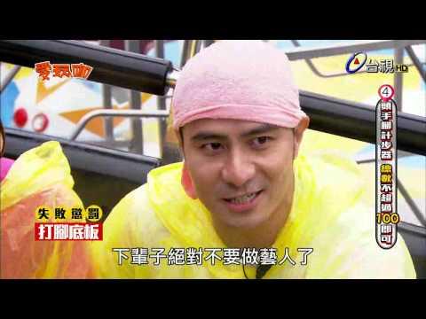 台綜-愛玩咖-20150415 大明星接力賽