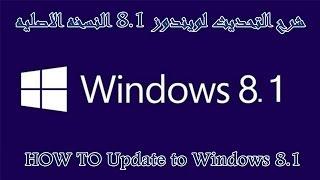 HOW TO Update to Windows 8.1 - شرح التحديث لويندوز 8.1 النسخه الاصليه