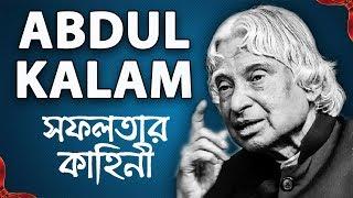 A. P. J. Abdul Kalam Success Story in Bangla | Biography | Bangla Motivational Video