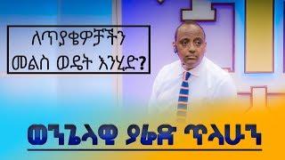 | Evangelist Yared Tilahun