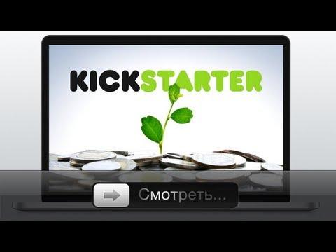 Kickstarter: как начать финансировать проекты?