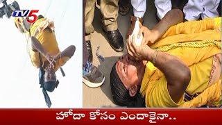 హోదా కోసం ఎందాకైనా..! | Special Status Protests in AP State