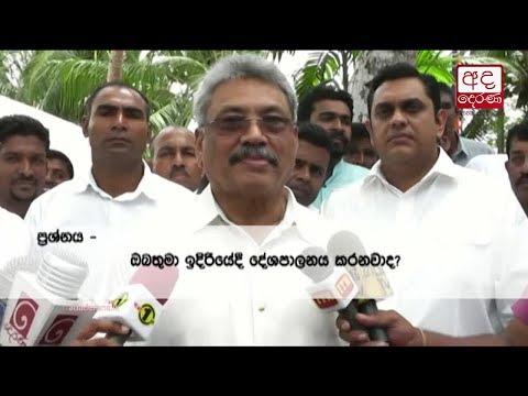 gotabaya urges govt |eng