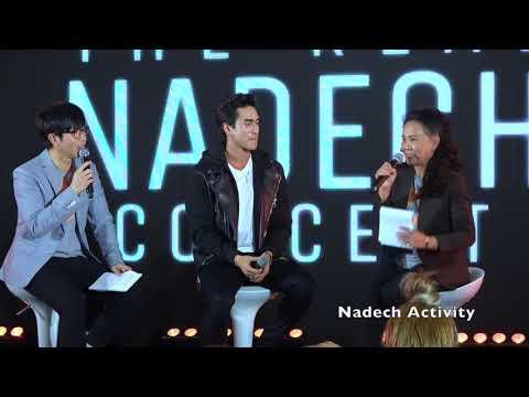 พูดคุยกับ ณเดชน์ พี่ฉอด | `The Real Nadech Concert Press Conference