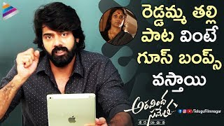 Reddamma Thalli Song Greatness by Naveen Chandra | Aravindha Sametha Interview | Jr NTR | Trivikram