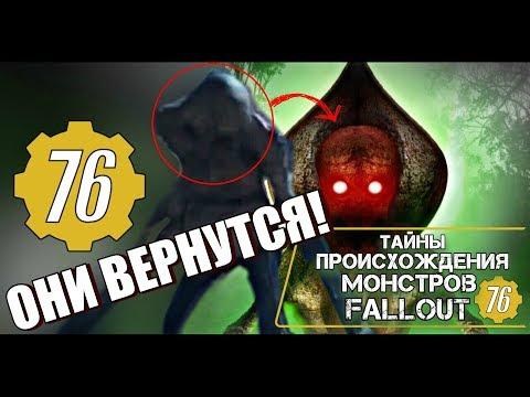 Fallout 76 - ТАЙНЫ МОНСТРОВ FALLOUT 76; ОНИ ВЕРНУТСЯ!