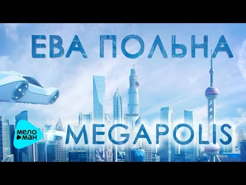 Ева Польна -  Megapolis (Official Audio 2017)