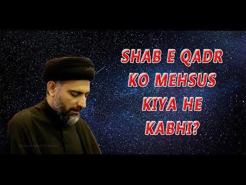 Nusrat abbas bukhari latest | Kabhi Shab e Qadr Ko Mehsus Kiya he? | shab e qadr ki fazilat | 2019