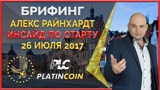 Платинкоин   PlatinCoin   Инсайд по старту PLC Group AG от Алекса Райнхардт полученный 26 июля 2017