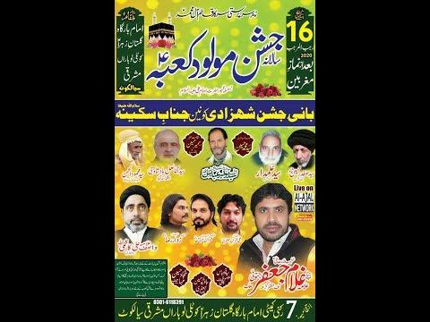 Live Jashan | 16 Rajab 2020 | Kotli loharan Sialkot
