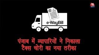 E-Way Bill : पंजाब में व्यापारियों ने निकाला टैक्स चोरी का नया तरीका   #ATQuickie