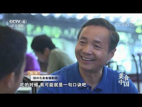 陸綜-美食中國-20211014 包子熱氣騰騰五丁包湯包薺菜包蝦肉包品味千變萬化的揚州包子