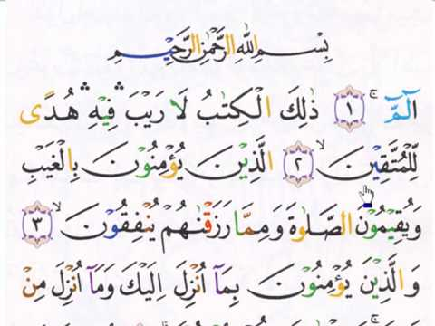 Surat Al-Baqoroh 1-7 - Youtube.wmv