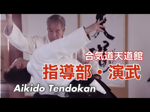天道流合気道 天道館 指導者演武 Tendoryu Aikido TENDOKAN teachers demonstration