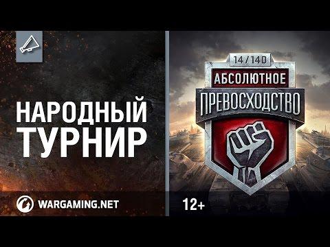 """Турнир """"Абсолютное Превосходство"""" возвращается!"""