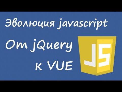 От jQuery к Vue.js - эволюция программирования на javascript