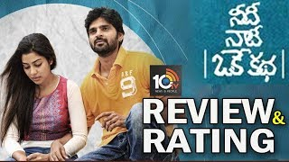 'Naadi Needi Oke Katha' Movie Review and Rating | #Sree Vishnu | #Satna Titus