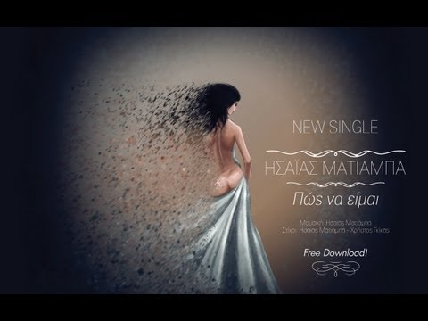 Isaias Matiaba - Pos na eimai [New single] + lyrics