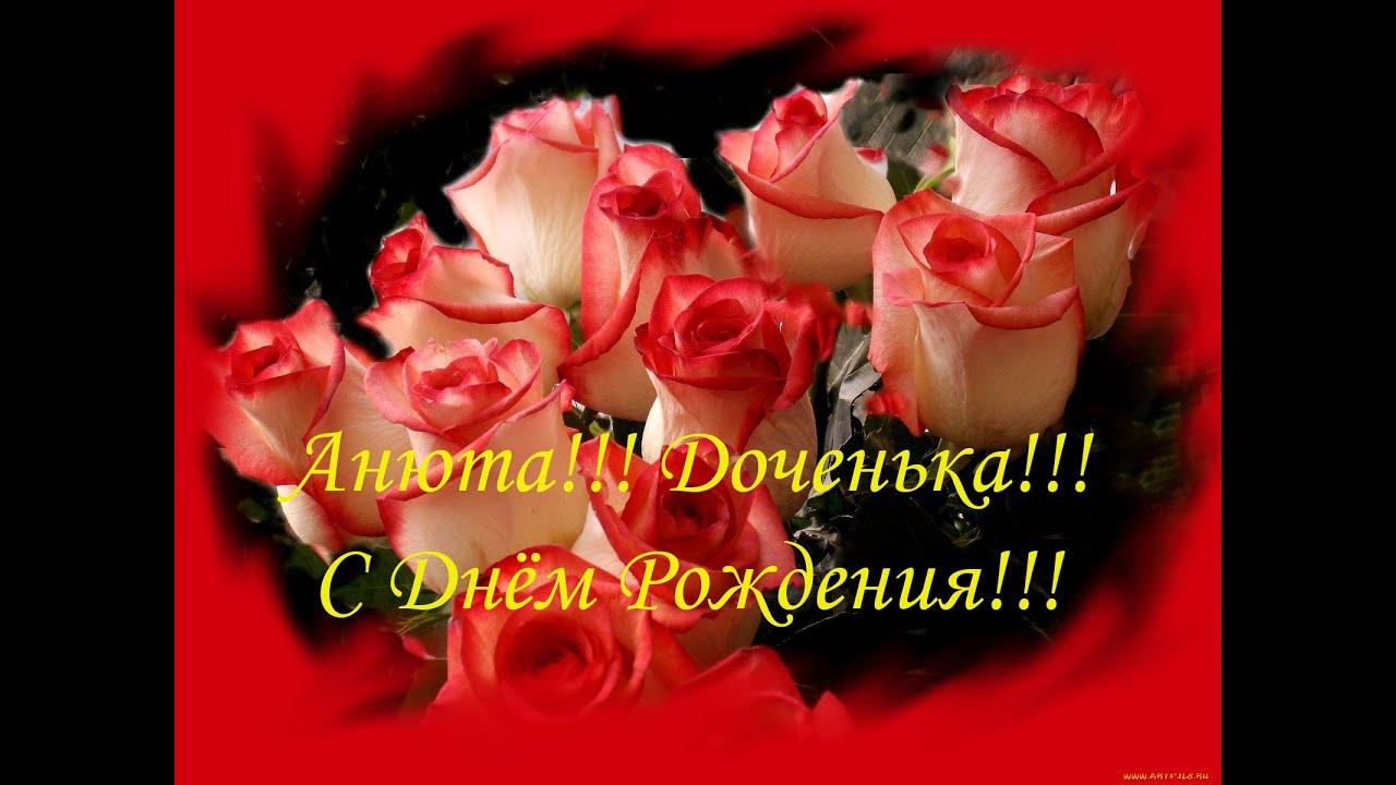 С днем рождения Анна, Аня, Аннушка, Анюта 82