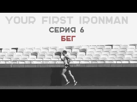 Техника бега, интервальная тренировка, бег, Андрей Онистрат - как правильно бегать, триатлон