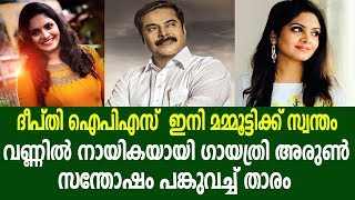 Deepthi IPS along with Mammootty? Gayatri Arun will play the female lead in the movie