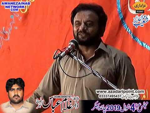 Zakir Ali raza khukhar majlis aza 4 Shawal 2019 Chanda Bhakar Jalsa zakir ghulam abbas baloch