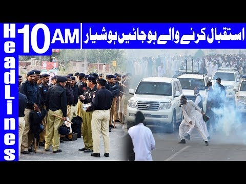 Lahore Sealed With Containers on Criminals Arrival | Headlines 10 AM | 12 July 2018 | Dunya News