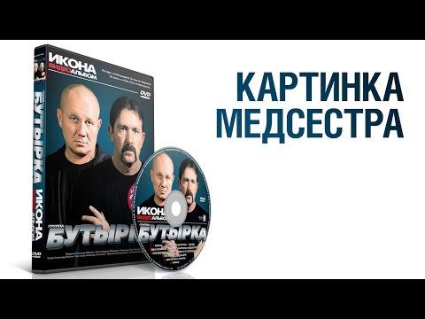 группа БУТЫРКА - Картинка-медсестра / ИКОНА