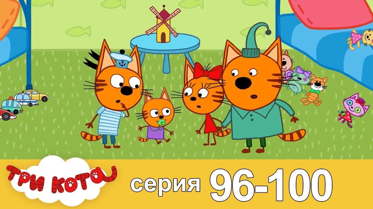 Три кота   Сборник   Серия 96 - 100