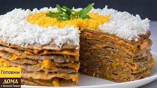 Этот вкус не передать словами, ПОПРОБУЙТЕ! Вкуснейший закусочный торт из печени!