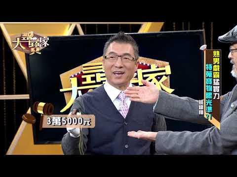 台綜-大尋寶家-20190115-熟男戲霸猛實力 特蒐寶物眼光準!?(來賓:班鐵翔)