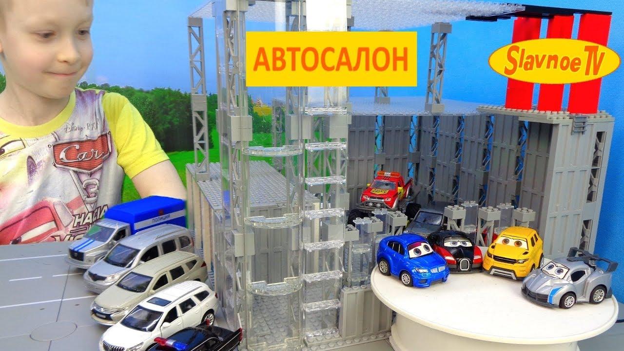 Новый Автосалон с машинками Технопарк