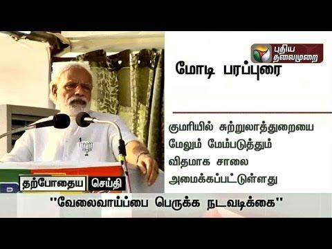 PM Narendra Modi Campaign Speech In Kanyakumari | Part I