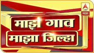 माझं गाव माझा जिल्हा | राज्याच्या कानाकोपऱ्यातील बातम्यांचा आढावा | ABP Majha