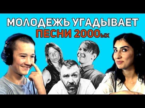 Молодежь угадывает ПЕСНИ 2000ых   Угадаешь?