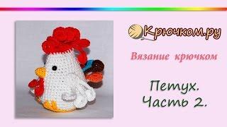 Как связать петуха крючком. Часть 2 (Crochet. Chicken. Part 2)