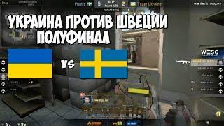 Team Ukraine vs Fnatic Марик и Эдвард вернули 2010