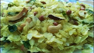Roasted Chivda Recipe | Thin Poha Chivda | पतले पोहे का चिवड़ा | Diwali Special Recipes