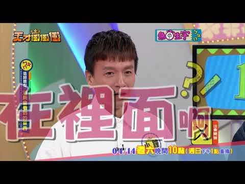 【急中生字ㄅㄆㄇ 沒那麼簡單】2018.04.14天才衝衝衝預告