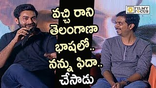 Varun Tej Making Superb Fun of Director Sankalp @Anthariksham Movie Trailer Launch