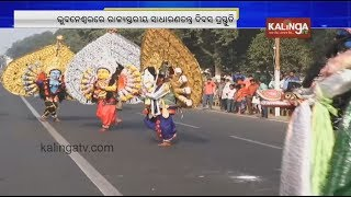 70th Republic day Parade Rehearsal at PMG Road in Bhubaneswar | Kalinga TV