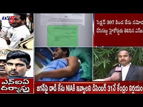Andhra Pradesh High Court Handovered Jagan Attack Case To NIA | TV5News